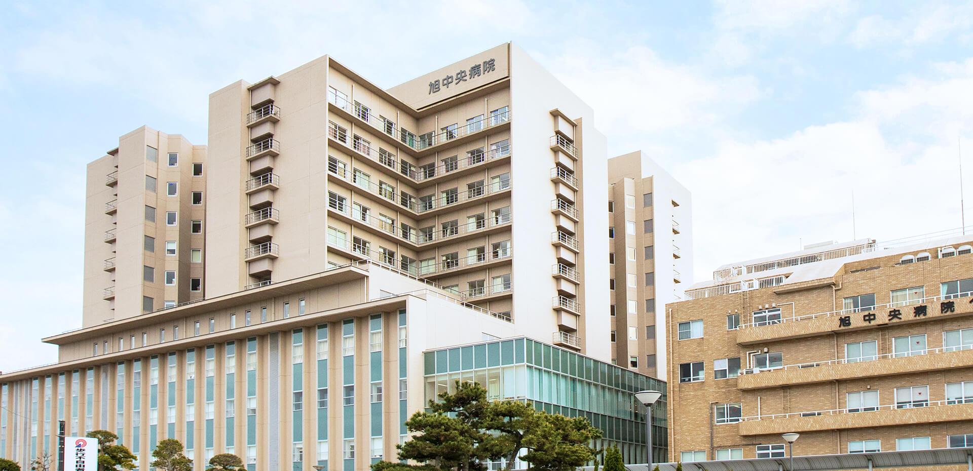 地方独立行政法人 総合病院 国保旭中央病院